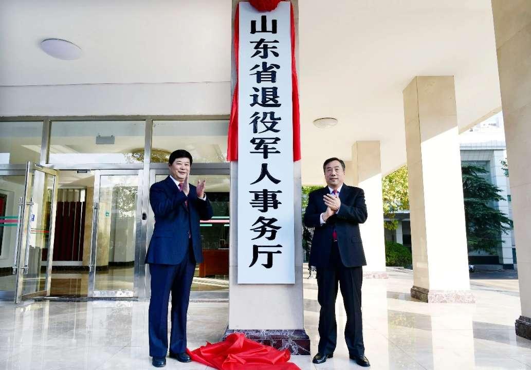 新机构承载新使命!山东省退役军人事务厅挂牌