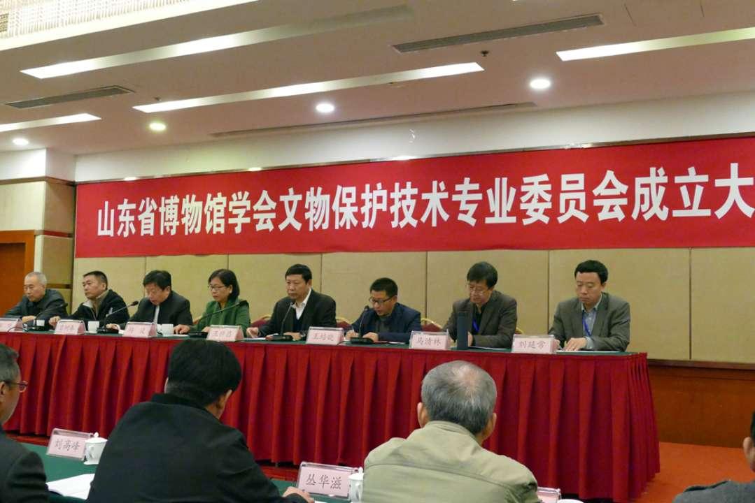山东省博物馆学会文物保护技术专业委员会在潍坊成立