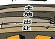 滨州沾化15宗土地挂牌出让 挂牌时间12月10日至12月24日