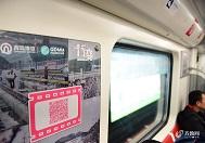 坐地铁看40年变迁 国内首辆互动主题地铁列车青岛上线