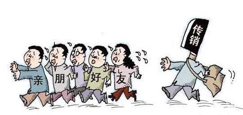 滨州:一人举报牵出传销大案 涉及案件罚没款千万元