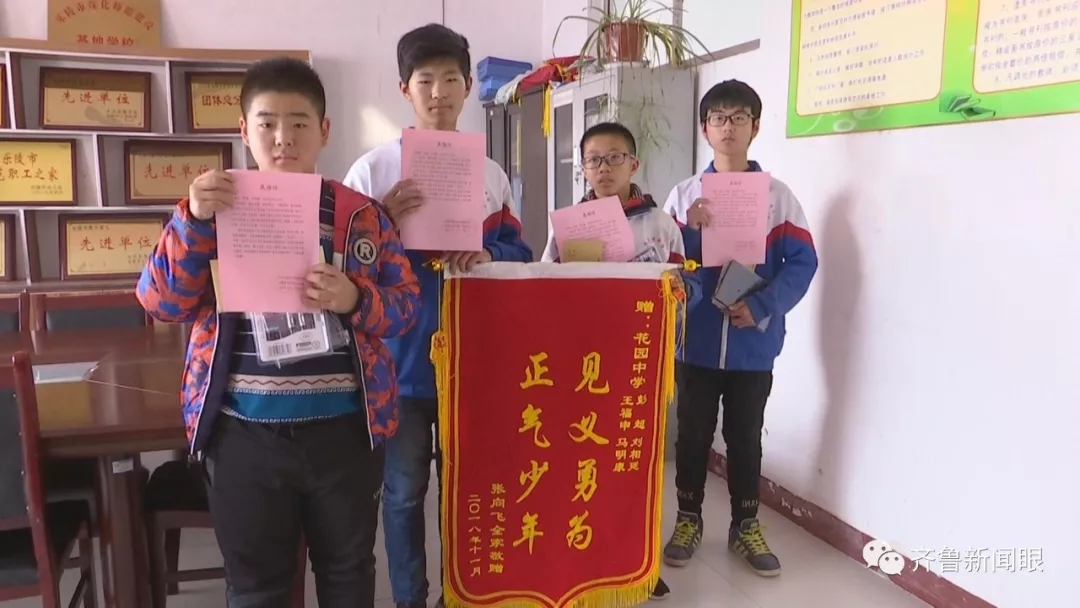 5人落水!乐陵4名中学生协力援手救人 受当地政府表彰