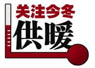 @博兴供暖用户 热力公司发布通知:切勿再放热水管中的水了