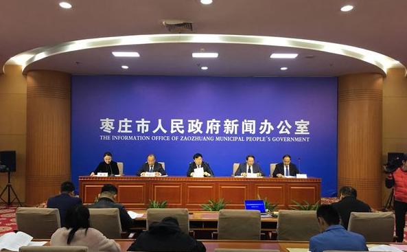 枣庄市召开开展国家标准化综合改革试点工作新闻发布会