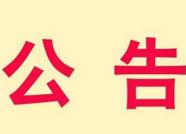 滨州这556处合格幼儿园名单向社会公示  除此不得招生
