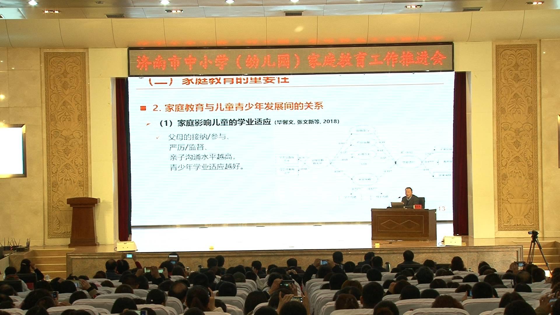 济南举办中小学(幼儿园)家庭教育工作推进会