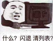 苹果手机QQ被曝闪退 网友评论炸翻天:闪到怀疑人生