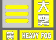 海丽气象吧丨滨州发布大雾黄色预警 局部地区能见度小于500米