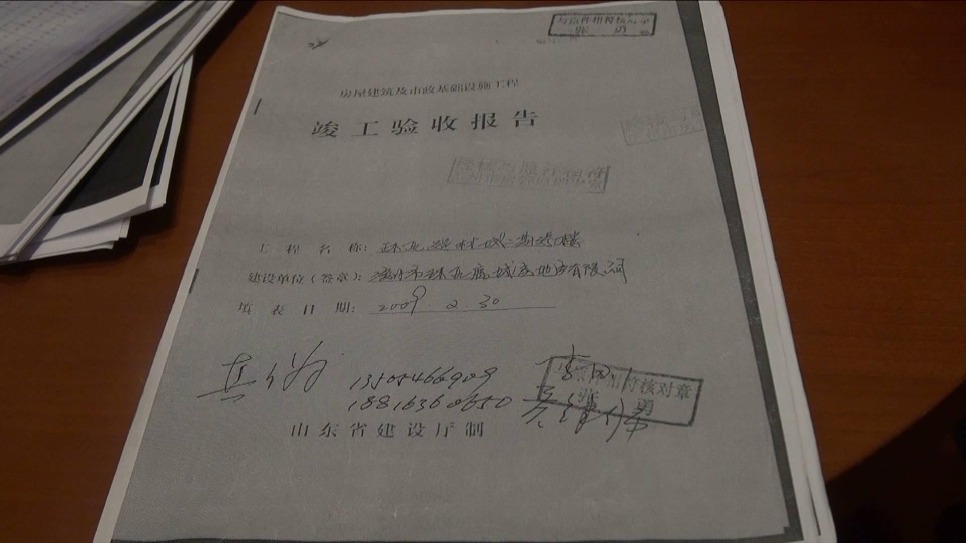60秒 | 假手续办出真房产证 填表日期2月30日房管局咋审的