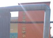 扩散!邹平市四处幼儿园重新命名