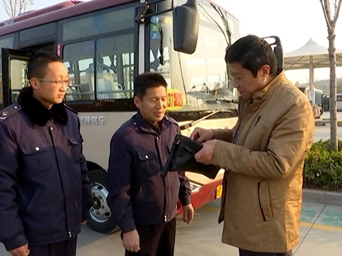 46秒|大意乘客丢手包 聊城公交司机拾金不昧暖人心