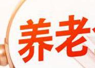 @阳信人,养老保险缴费系统12月25日开始封闭结算 请及时缴费