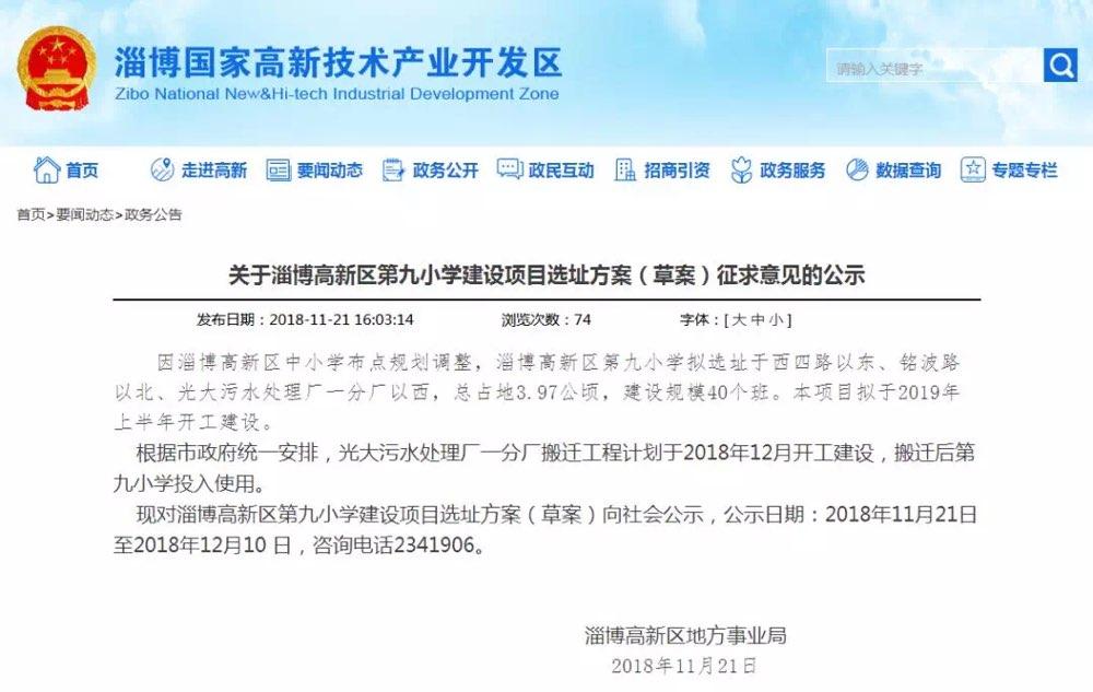 淄博高新区第九中学选址公示 总占地3.97公顷