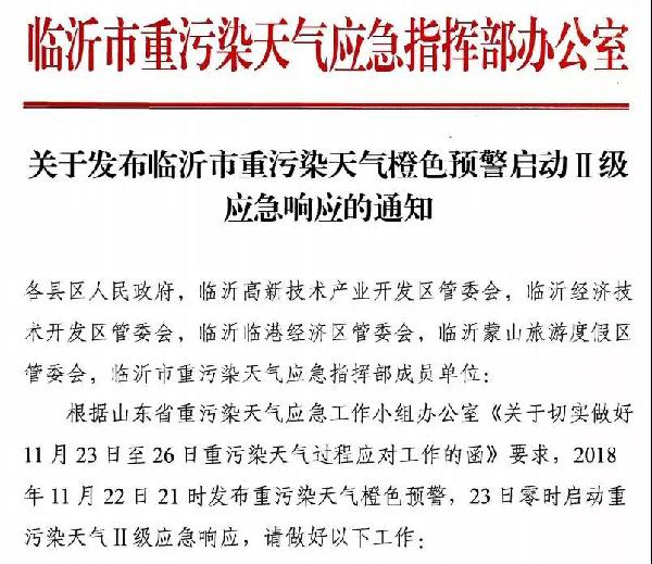 临沂市发布重污染天气橙色预警 并启动Ⅱ级应急响应