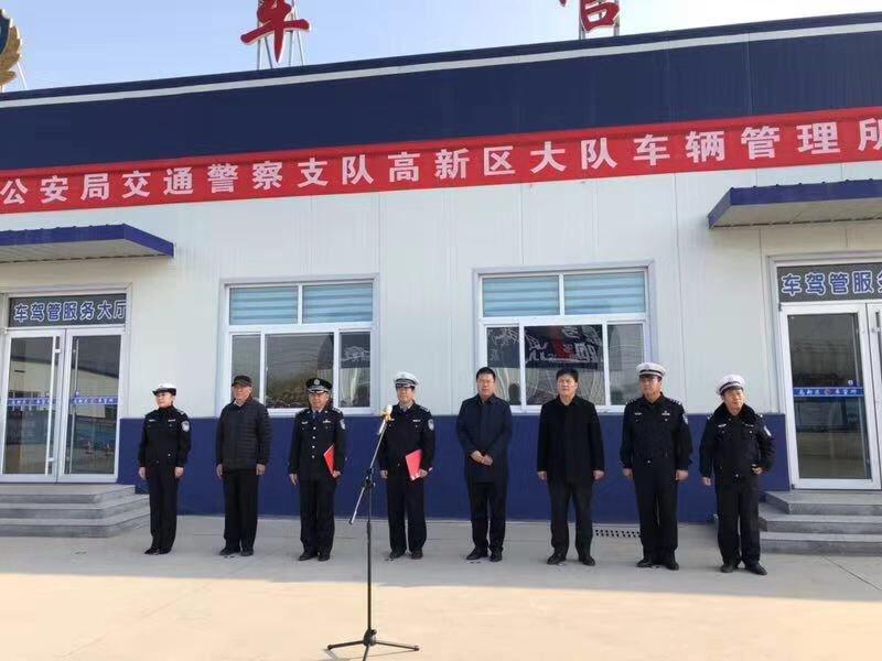 滨州高新区车管所正式启用