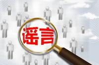 """散布""""冠县第四中学五名学生打死同学""""谣言 两网民被依法处罚"""
