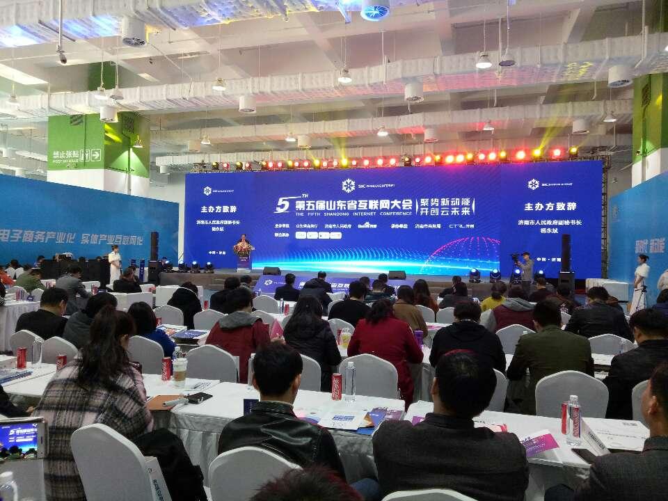 第五届山东省互联网大会在济南开幕