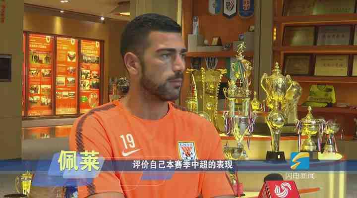 视频丨决战打响,山东体育频道《超级赛场》对话鲁能佩莱王彤