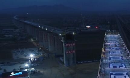 山东超级工程丨高铁上的空中华尔兹