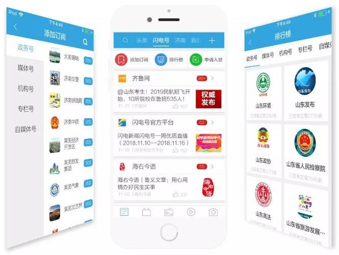 一周广电新媒体订阅号栏目排行刚刚发榜! 闪电新闻夺冠