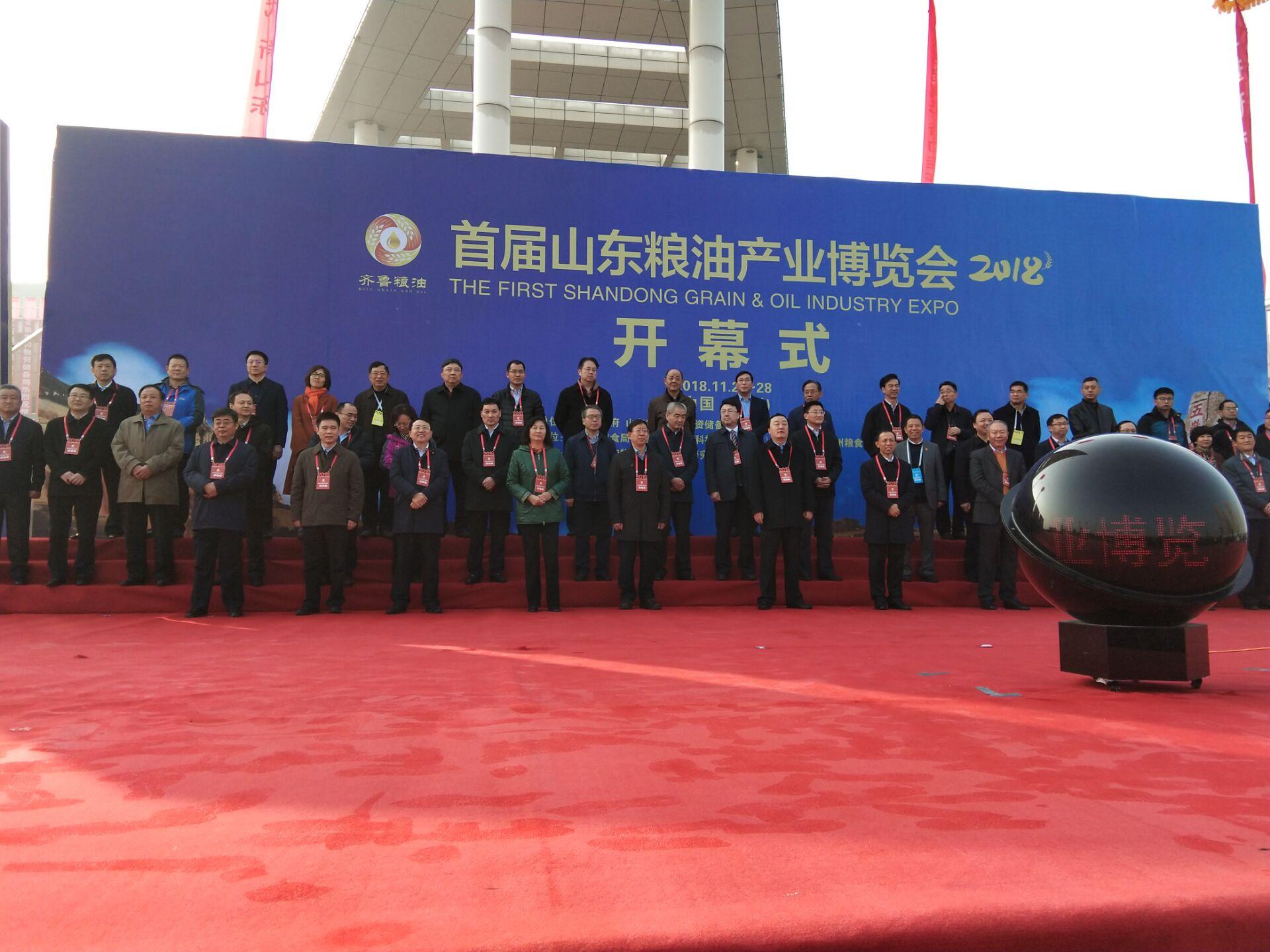 首届山东粮油产业博览会在滨州举办 参展企业达280多家