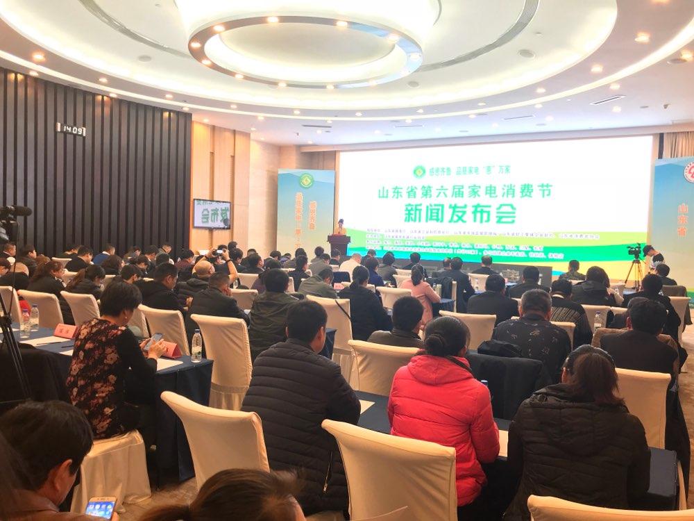 山东省第六届家电消费节盛大启幕 这33家卖场家电优惠