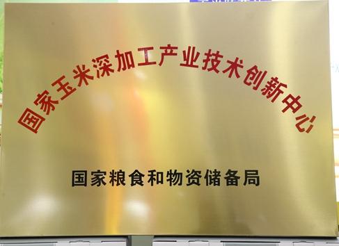 国家玉米深加工产业技术创新中心落户西王集团
