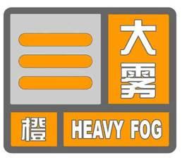 海丽气象吧|山东升级发布大雾橙色预警 局地能见度不足50米