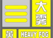 海丽气象吧丨滨州发布大雾黄色预警 本周平均温度6℃