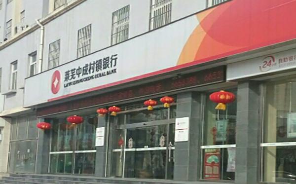 """莱芜中成村镇银行因贷款资金被挪用吃20万元""""罚单"""""""