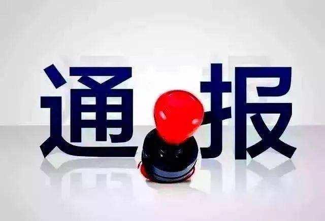 淄川一副科级干部接受纪律审查和监察调查