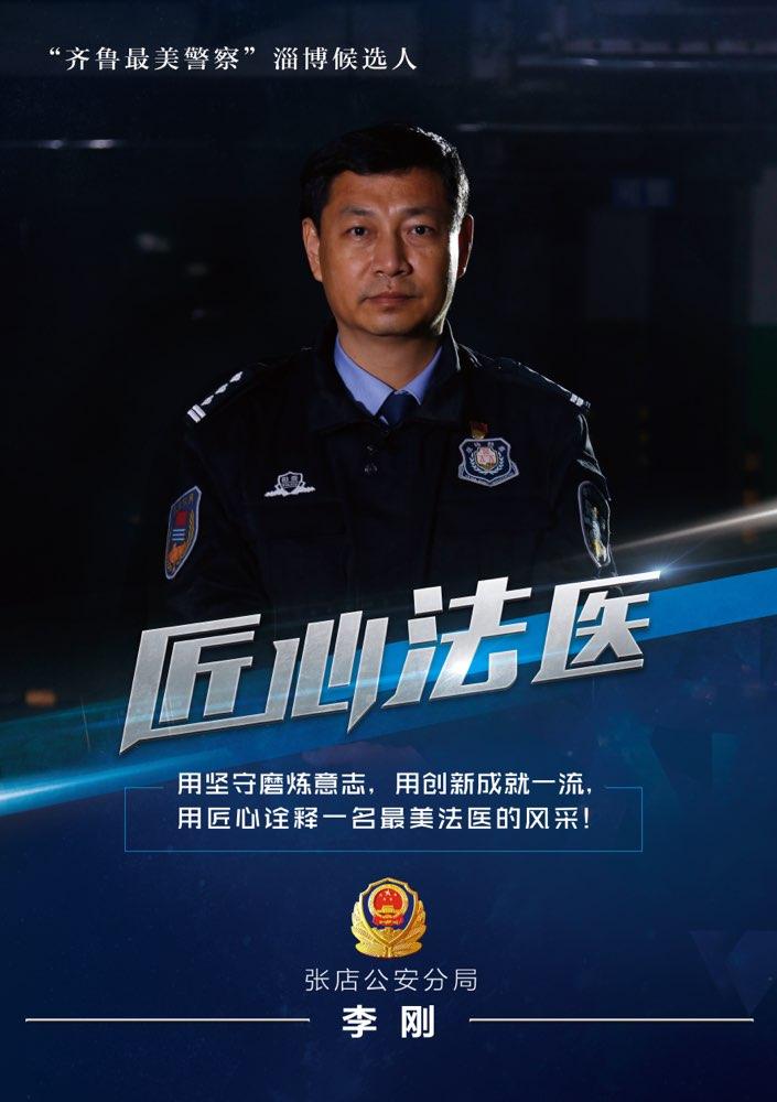"""淄博""""金牌工匠""""李刚:解读逝者""""遗言"""" 重建刑案现场"""