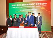 中国(德州)孟加拉国投资与产业合作对接会举行