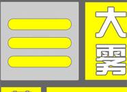 海丽气象吧丨滨州解除大雾黄色预警 今天最高温12℃
