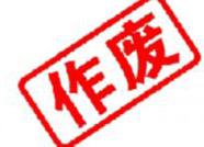 滨州发布机动车牌证作废公告 这342辆车不得上路