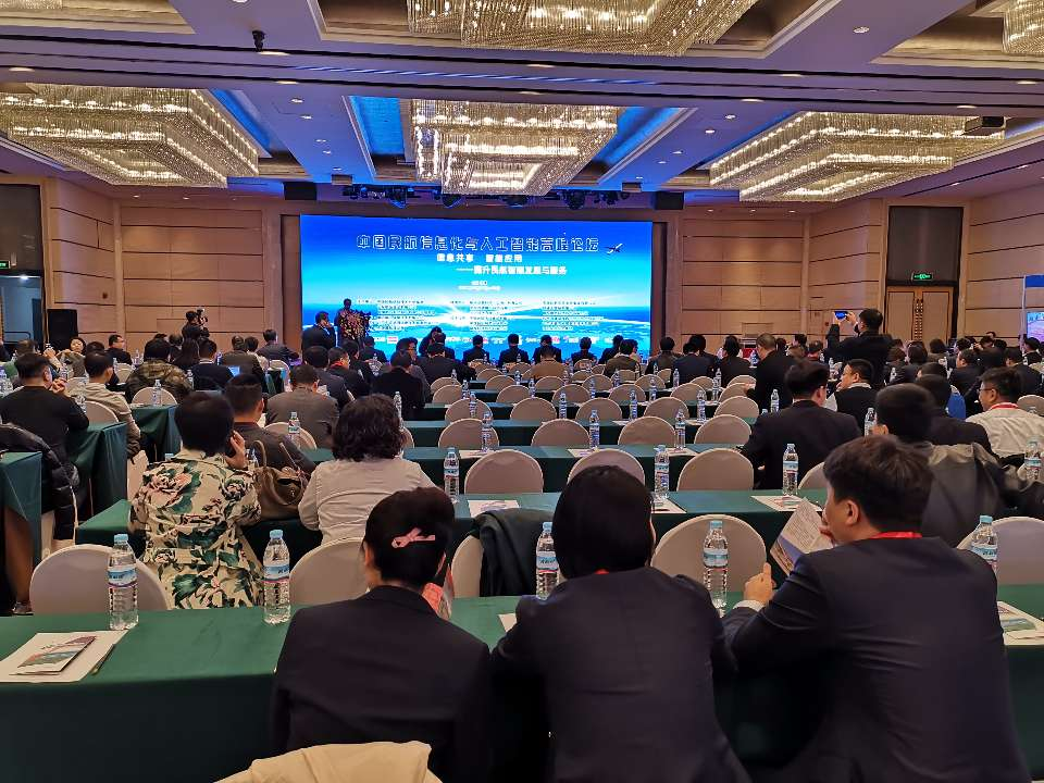 中国民航信息化与人工智能高峰论坛在济召开