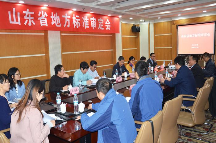 山东省农科院5项省地方标准通过专家审定