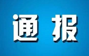淄博检察机关公布3起案情 涉及非法拘禁等罪行