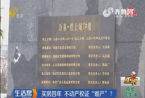 潍坊一小区业主全款买房被查封 开发商:债务没协商好被起诉
