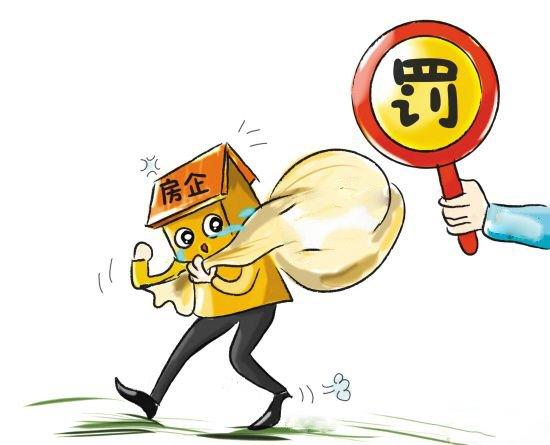 违规预售、扬尘治理不到位 聊城三家房地产开发商被行政处罚