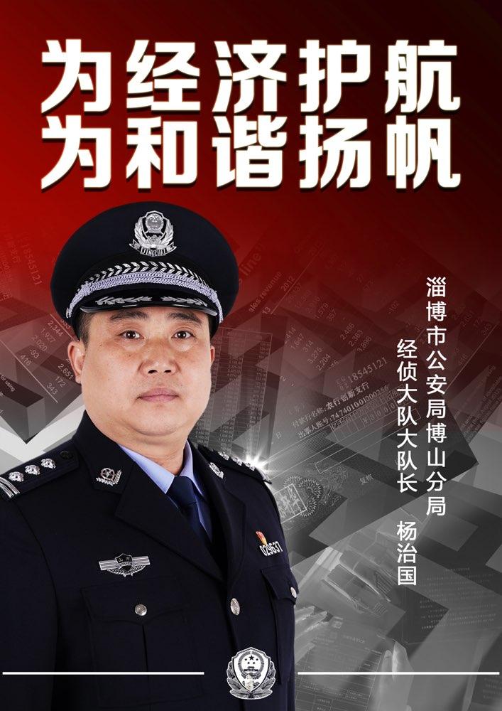 淄博经侦民警杨治国:永不停歇铸尖兵 赤胆忠心为人民
