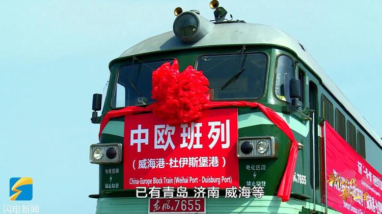 新时代 新山东丨山东速度到底有多快? 青岛港、中欧中亚班列告诉你答案