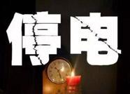 滨州今天这些地方将停电 快看影响你家吗?