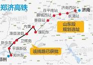 20分钟到莱芜、30分钟到滨州、郑济高铁年内开建!山东这3条高铁迎新进展