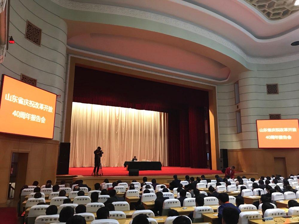 山东省庆祝改革开放40周年系列报告会第七场举办