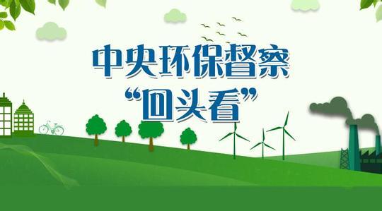 中央第三生态环境保护督察组转办信访举报件办理情况 (第十九批)