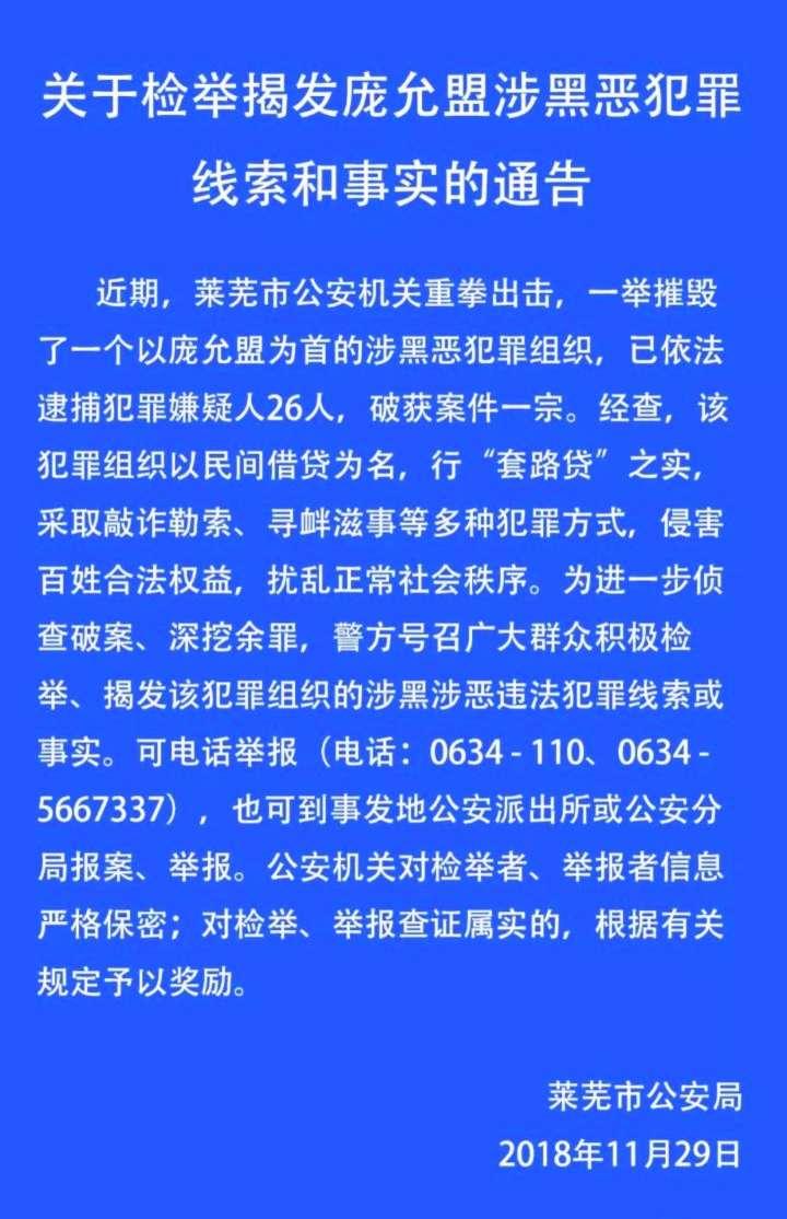 莱芜警方发布检举揭发庞允盟涉黑恶犯罪线索和事实的通告