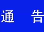 12月4日至6日滨州市停办一切户籍及身份证业务