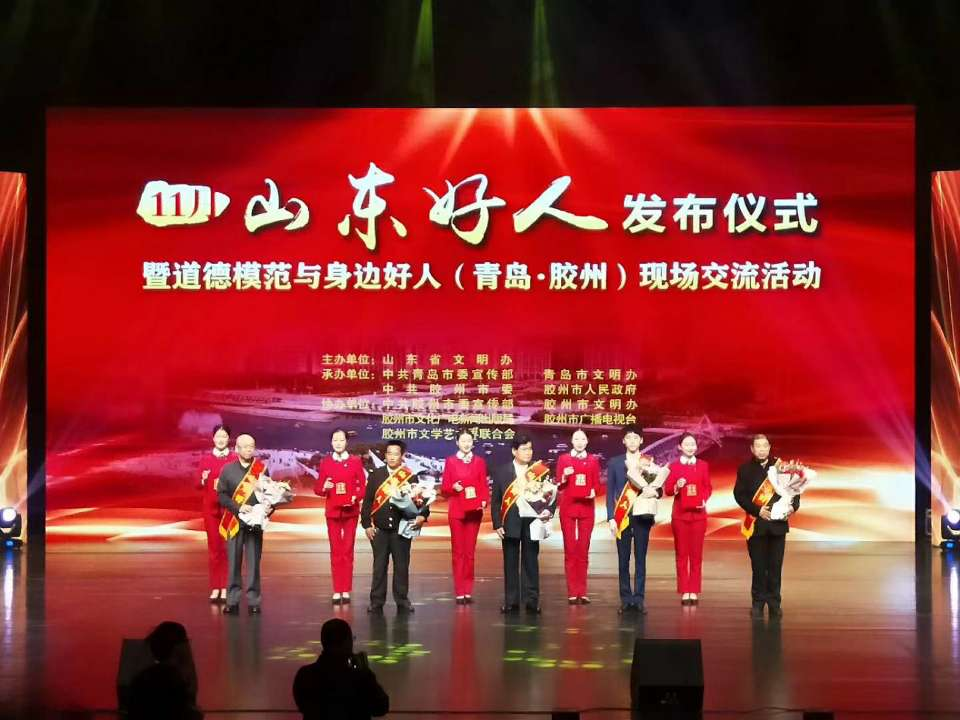 """11月""""山东好人""""榜在胶州揭晓 60人榜上有名"""