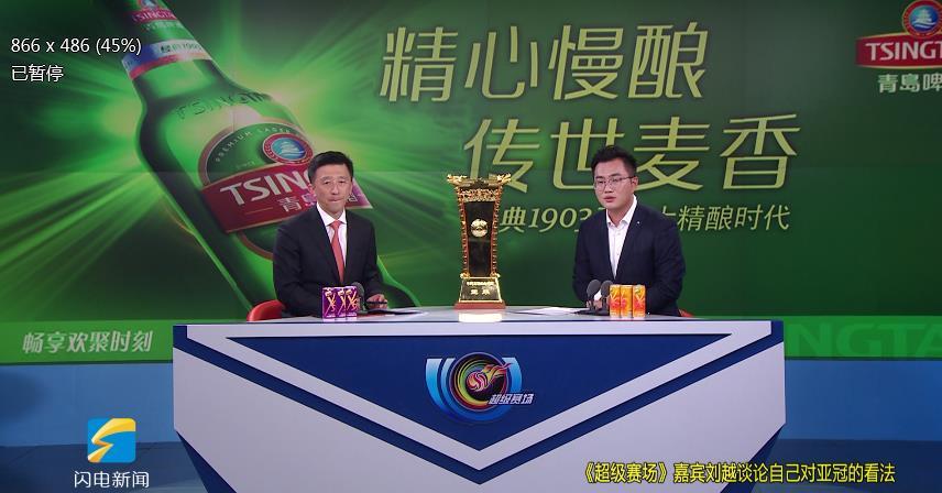 《超级赛场》嘉宾刘越:鲁能如何开发自己第二第三特色是征战亚冠的关键